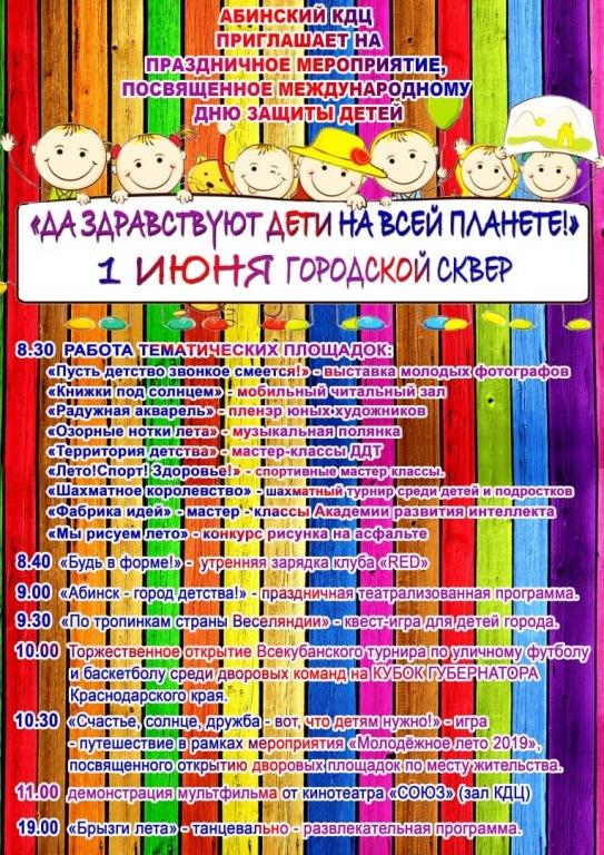 В Абинске пройдет праздник, посвященный Международному дню защиты детей
