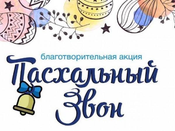 Более 300 тыс. рублей собрали в Абинском районе во время акции «Пасхальный звон»