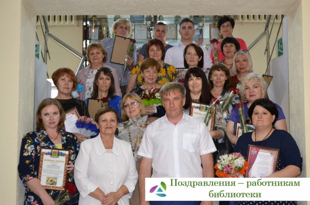Абинских библиотекарей поздравили с профессиональным праздником