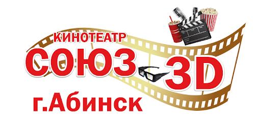 Кинотеатр «Союз» приглашает жителей Абинского района принять участие в кинофестивале «Наша семья – за чистоту на планете!»