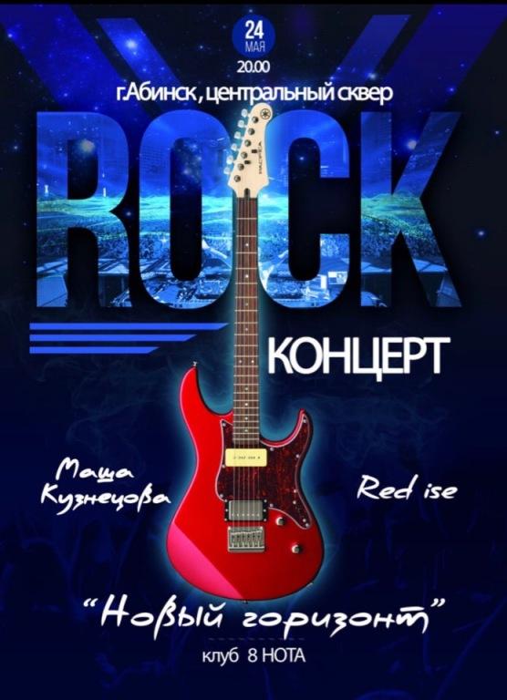 В городе Абинске пройдет рок-концерт