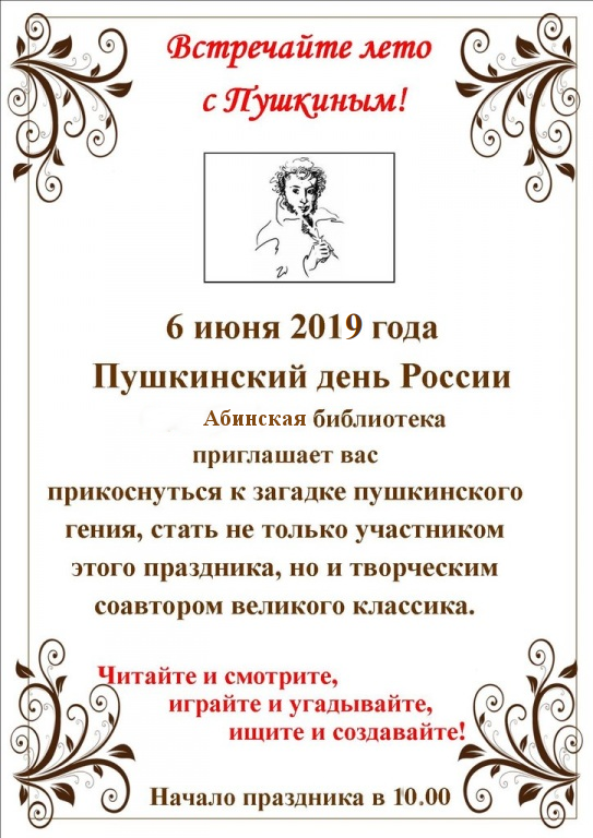 Абинчане примут участие в литературных квестах, викторинах, посвященных Пушкину