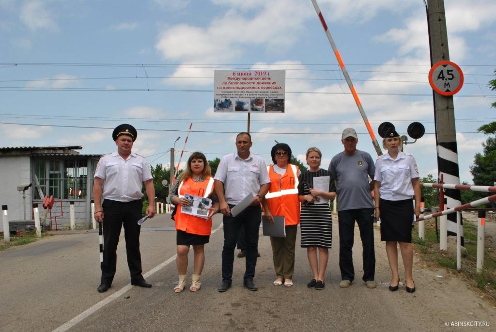 В Международный день привлечения внимания к железнодорожным переездам в Абинске прошла акция