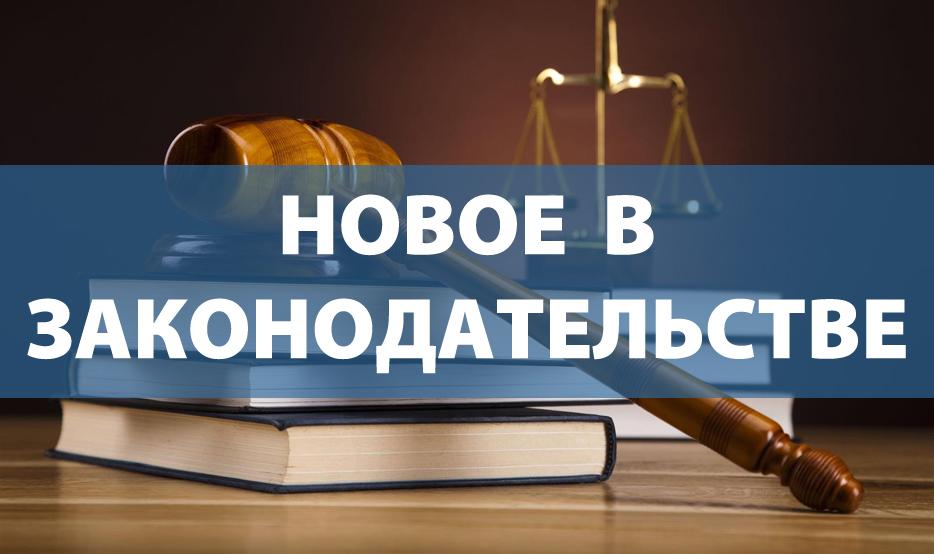 Главные новости закупок: новое в законодательстве