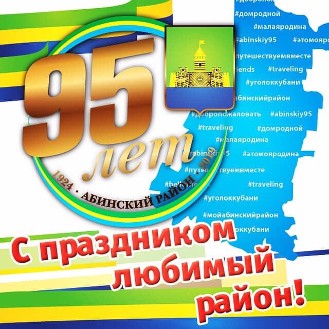 В городе Абинске отметят юбилей Абинского района