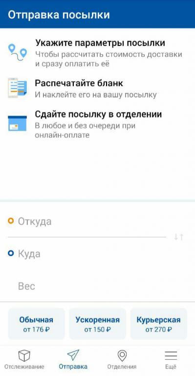 Жители Кубани могут оформить и оплатить посылку в приложении Почты России