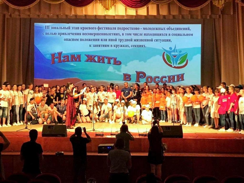 Юные ахтырчане стали финалистами краевого фестиваля «Нам жить в России»