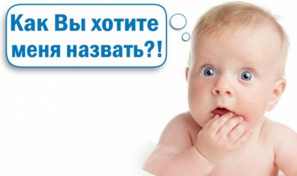 В отделе ЗАГС Абинского района назвали самые редкие и самые популярные имена, которые дают новорожденным абинчанам родители