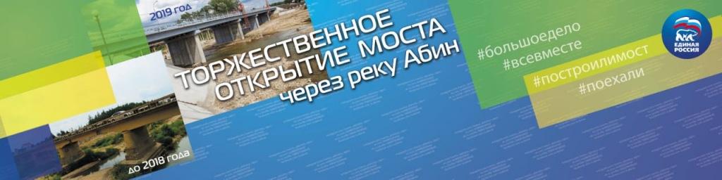 Официальное открытие автомобильного моста через реку Абин состоится 8 июня