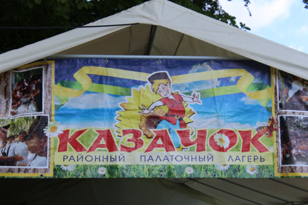 Более 400 ребят со всего Абинского района отдохнут в палаточном лагере «Казачок»