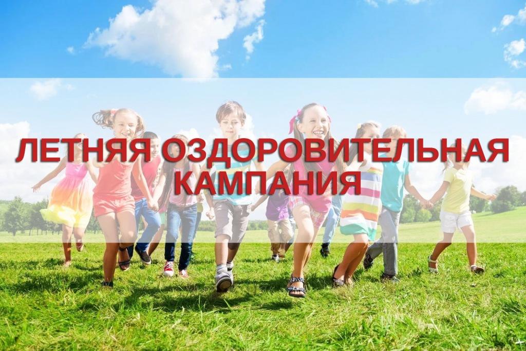 На Кубани открыта горячая линия по вопросам организации и проведения летней детской оздоровительной кампании