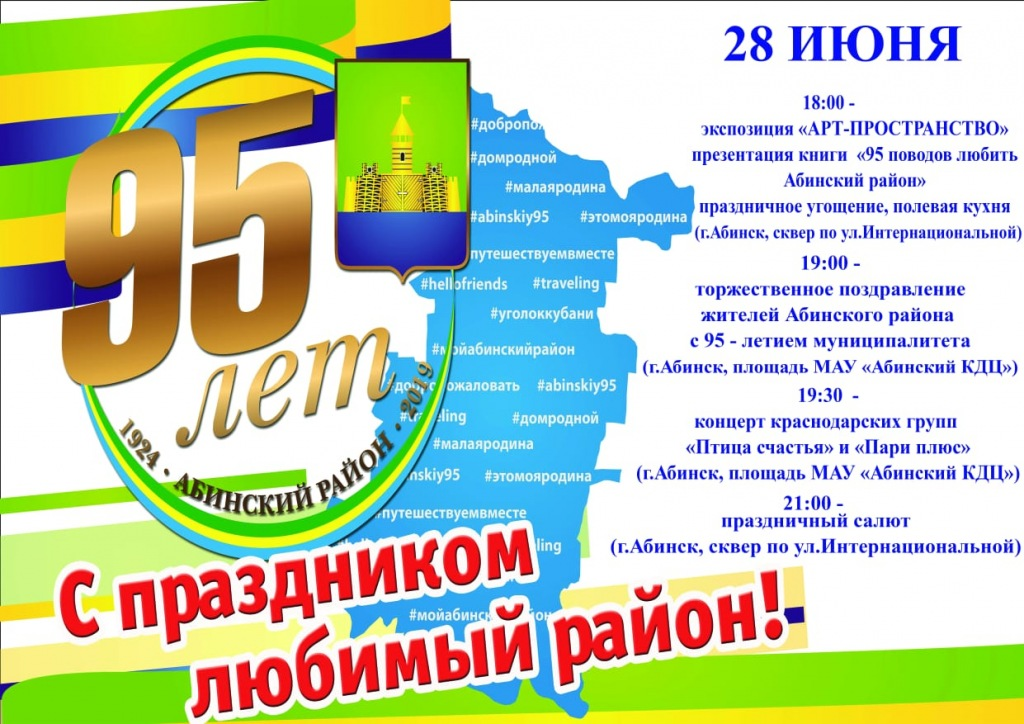 Сегодня Абинский район отмечает 95-летие