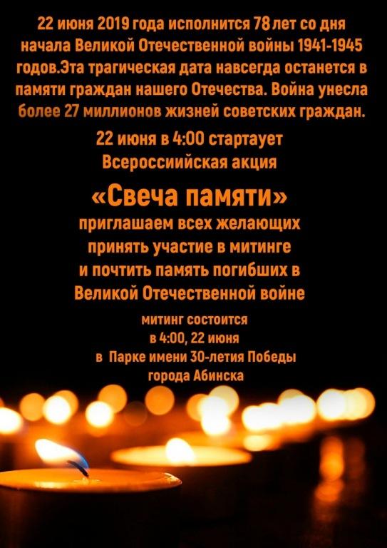 Абинчане присоединятся к Всероссийской акции «Свеча памяти»