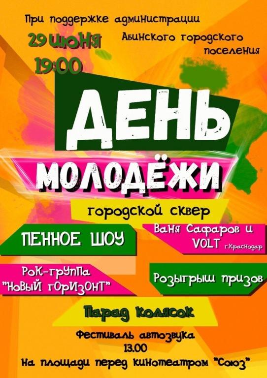 В Абинске отметят День молодежи