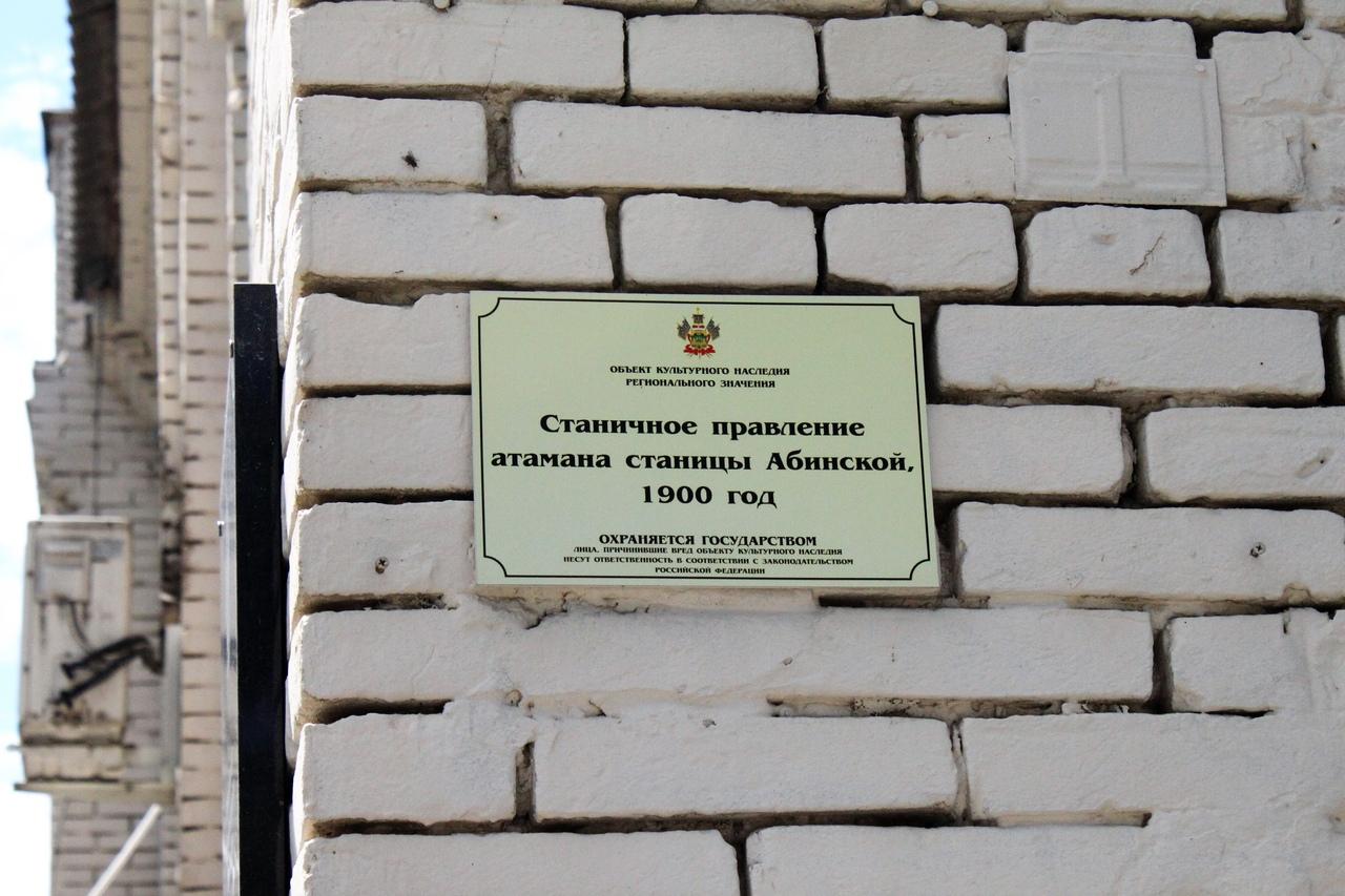 Достопримечательности Абинского района. Бывшая казачья управа