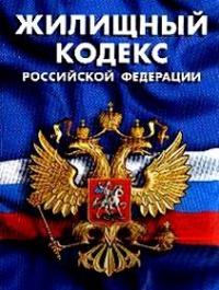 Прокуратура Абинского района разъясняет. Изменения в Жилищном кодексе Российской Федерации