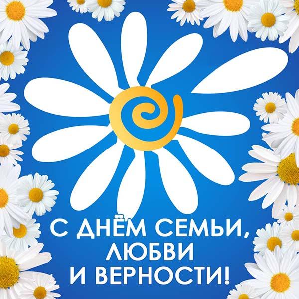 В Абинске отметят Всероссийский день семьи, любви и верности