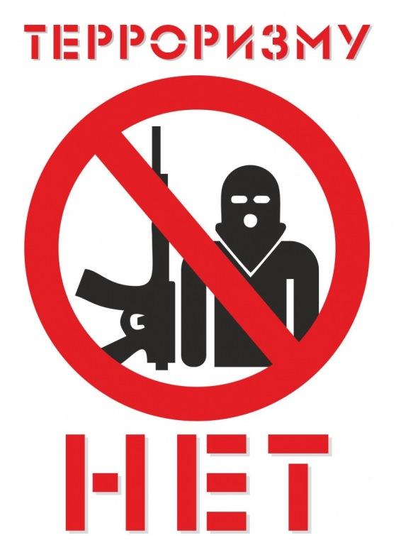 Общество против терроризма
