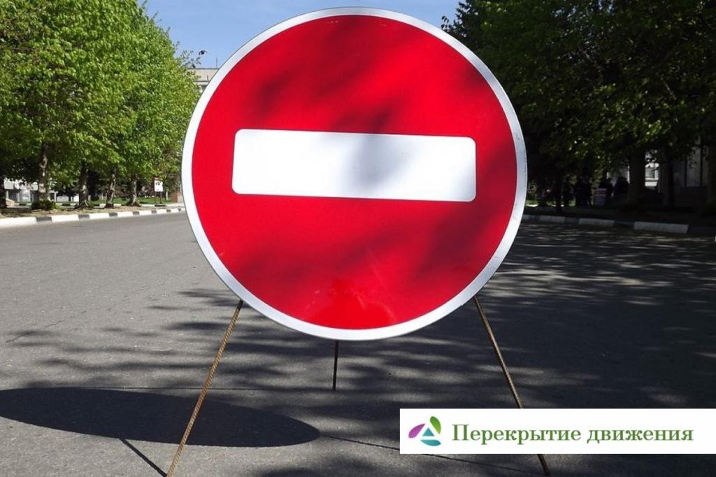 Автомобильное движение в Абинске перекроют
