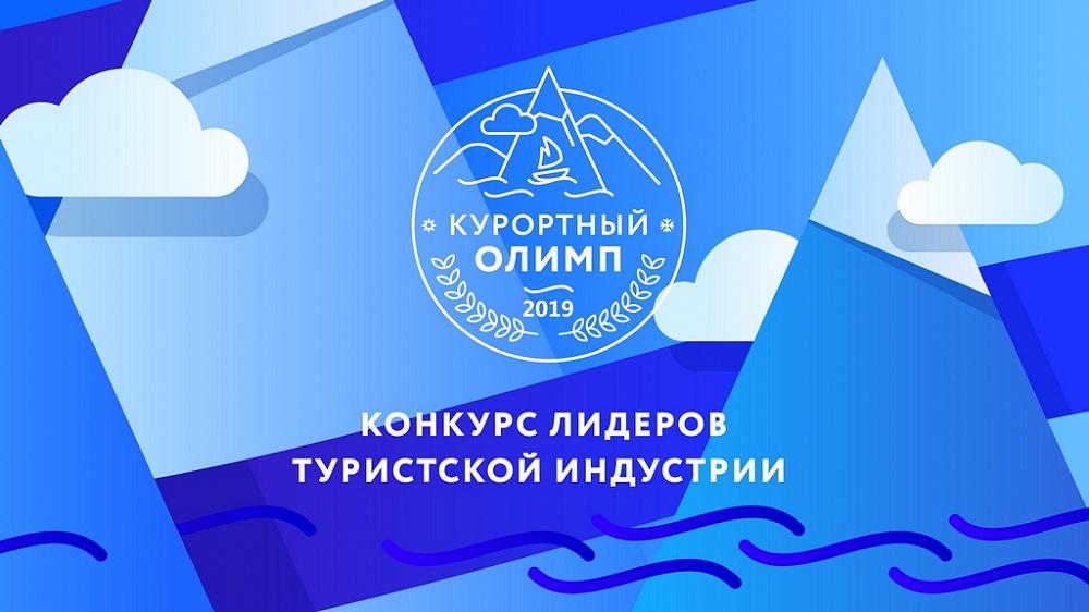 Взойти на «Курортный Олимп-2019»