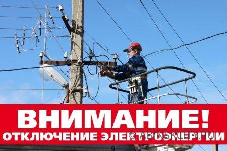 В станице Шапсугской отключат электроэнергию