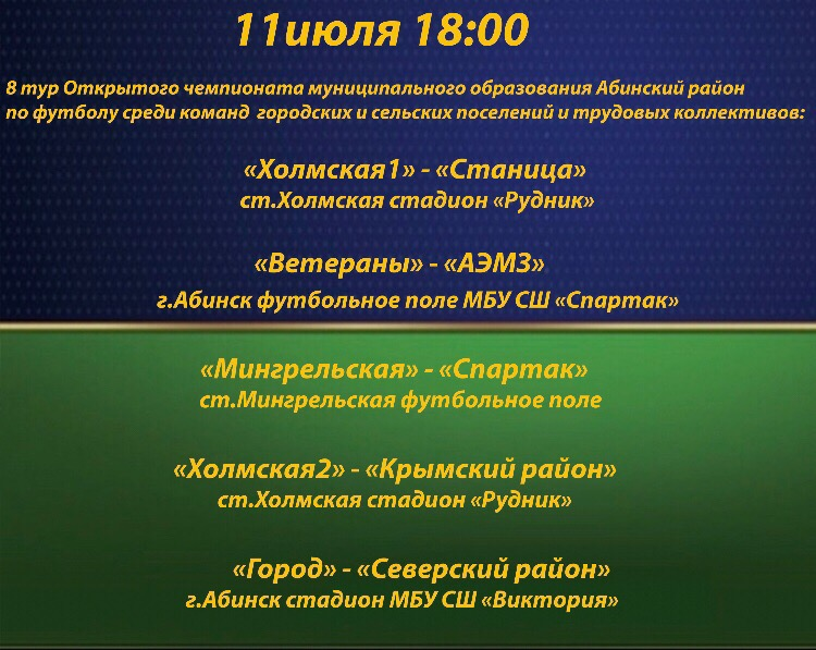 Сегодня в Абинском районе пройдут матчи VIII тура открытого чемпионата района по футболу среди команд городских и сельских поселений и трудовых коллективов