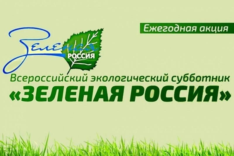 В Абинском районе пройдет Всероссийский экологический субботник «Зеленая Россия»