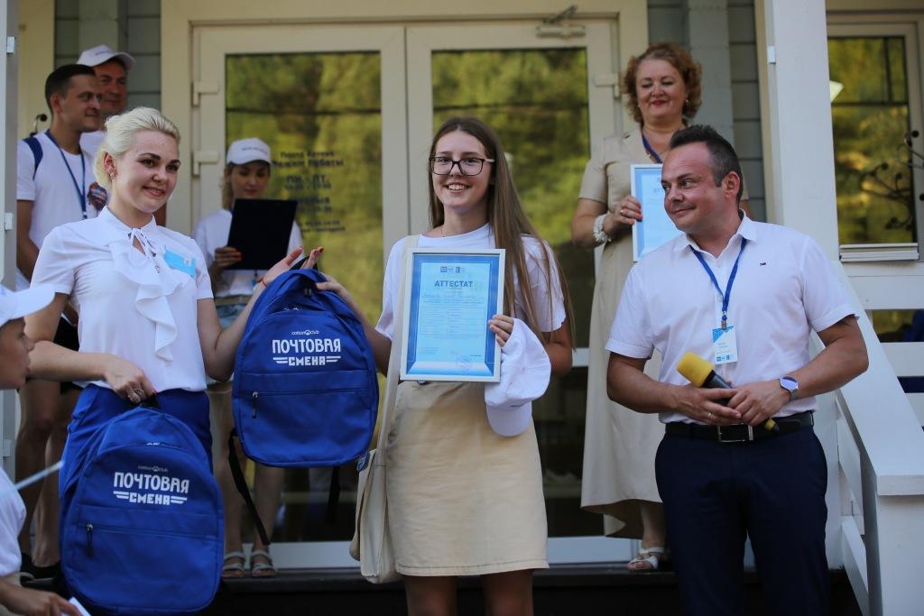 Почта России наградила первых выпускников профориентационной образовательной программы «Дверь синего цвета»