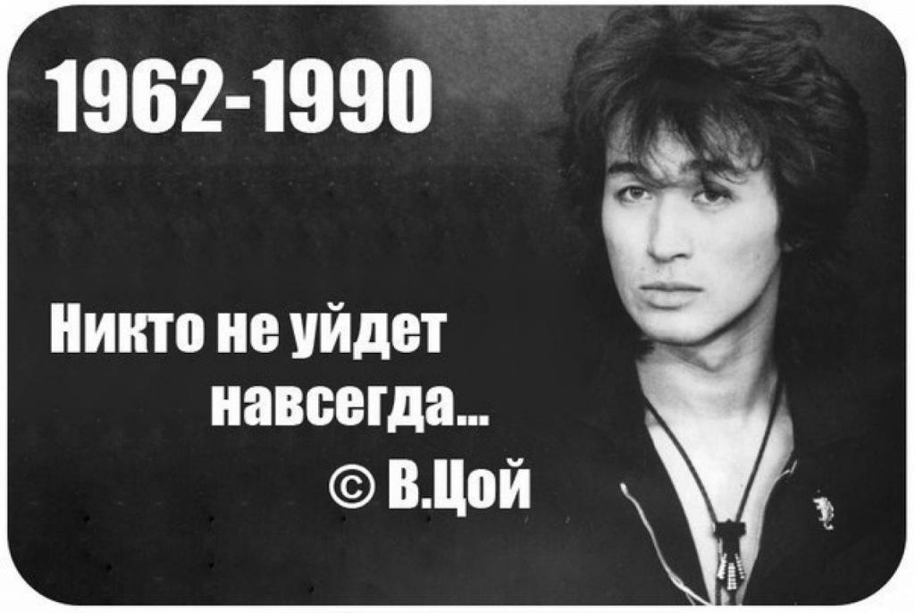 В Абинске пройдет вечер памяти Виктора Цоя