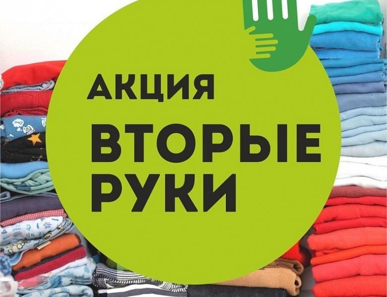 В Абинске проходит ярмарка «Вторые руки»