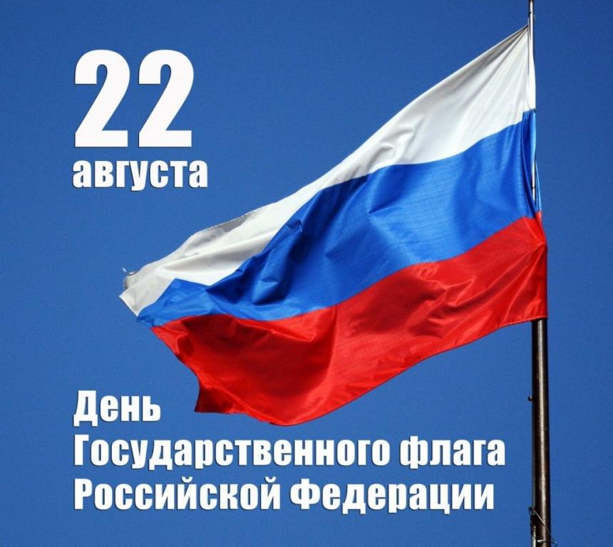 Абинск отметит День Государственного флага России