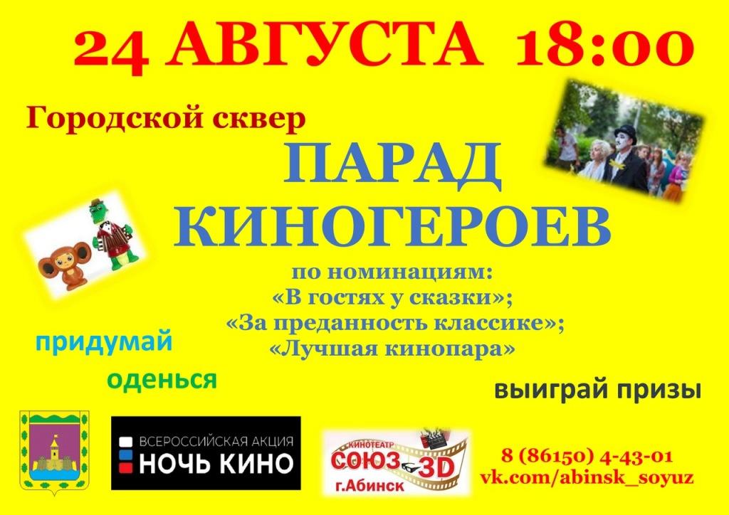 Парад киногероев пройдет в Абинске