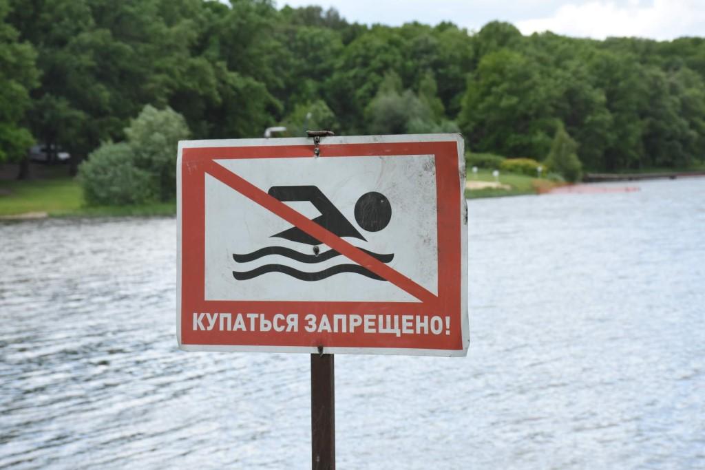 Отдел ГО и ЧС администрации Абинского района напоминает, что купание на водных объектах, расположенных на территории района, запрещено.