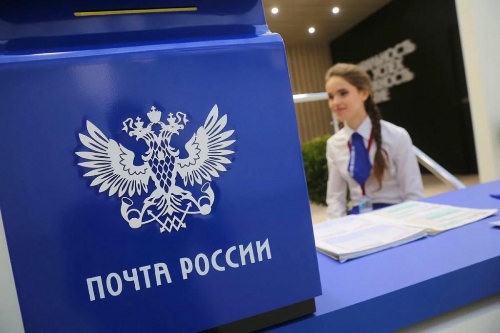 Как Почта России работает в праздничные дни