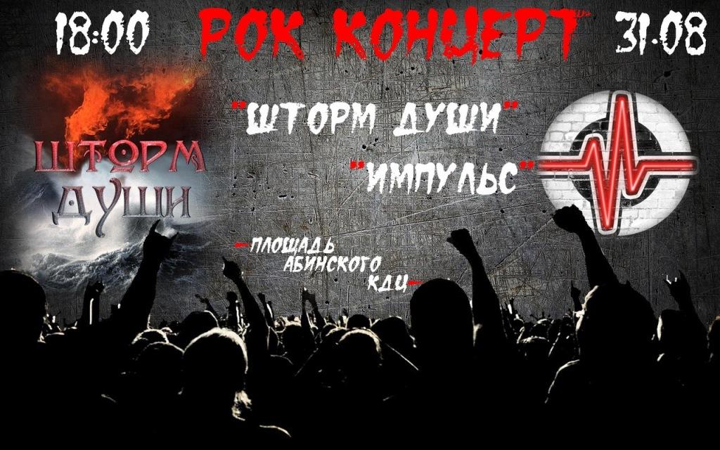 В Абинске пройдет рок-концерт