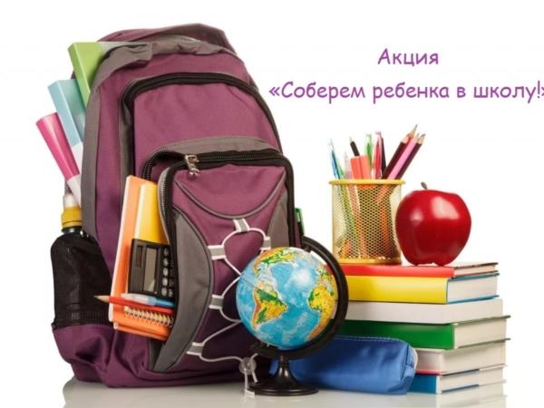 В Абинском районе стартовала благотворительная акция «Соберем ребенка в школу»