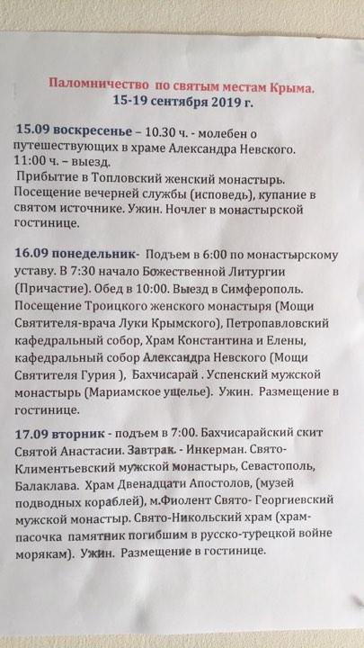 Святые места Крыма. Паломническая поездка