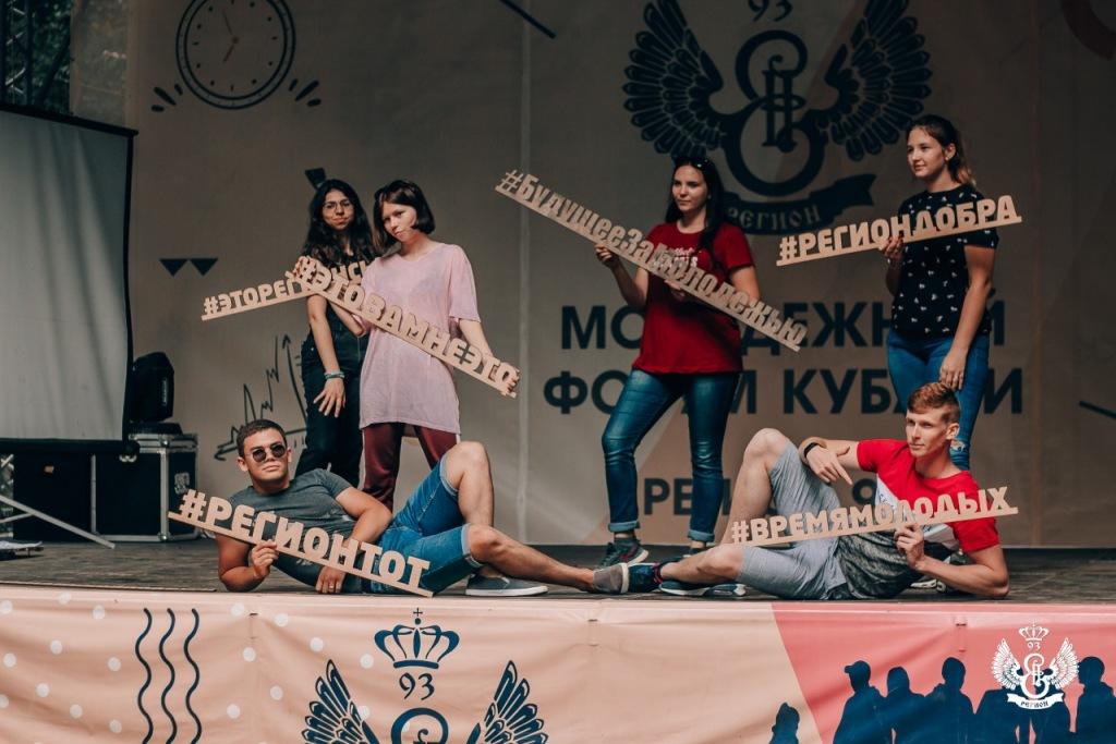 Сегодня последний день работы пятой смены молодежного форума Кубани «Регион 93»