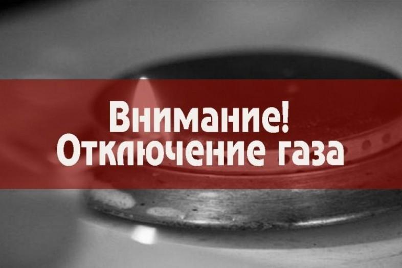 В Абинске отключат газ в связи с ремонтными работами
