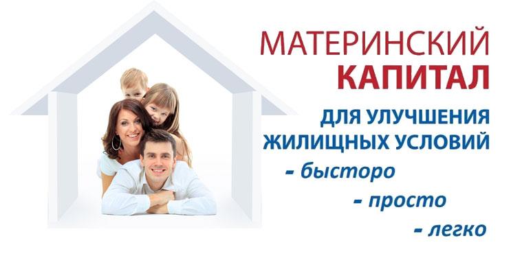 Законодатели утвердили использование раньше срока краевого маткапитала на улучшение жилищных условий
