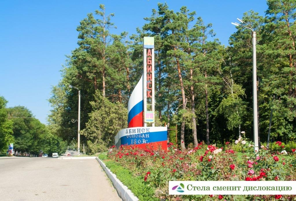 Стелу «Абинск» на въезде в город со стороны Краснодара перенесут