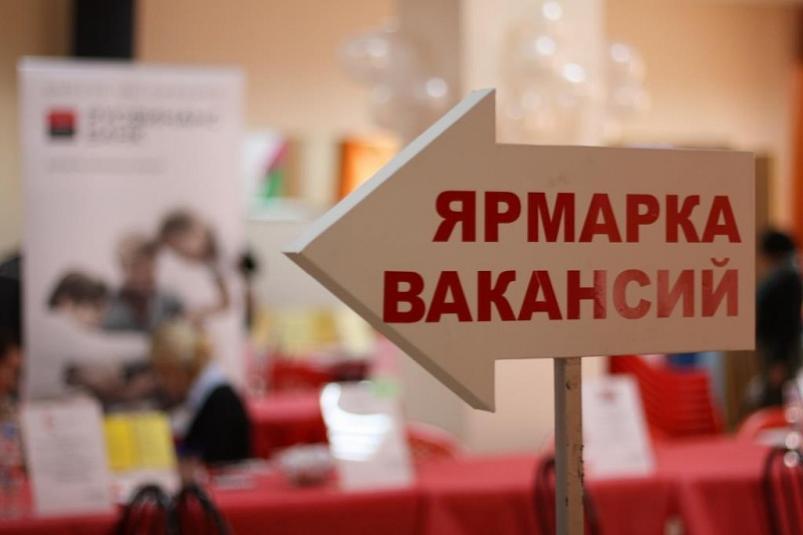 На Кубани пройдут ярмарки вакансий в рамках акции «Планета ресурсов-2019»