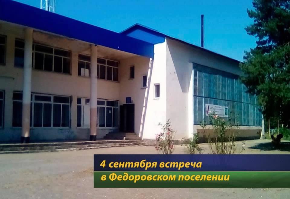 Глава Абинского района проведет встречу с жителями Фёдоровского сельского поселения