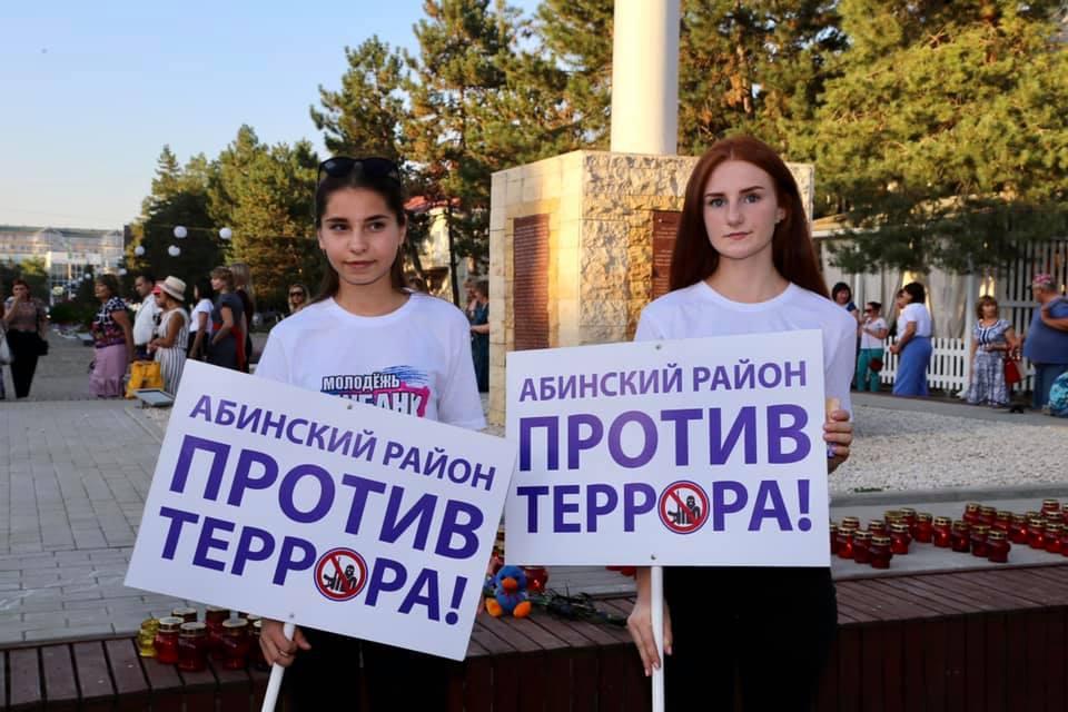В Абинске прошла акция, приуроченная к Дню солидарности в борьбе с терроризмом