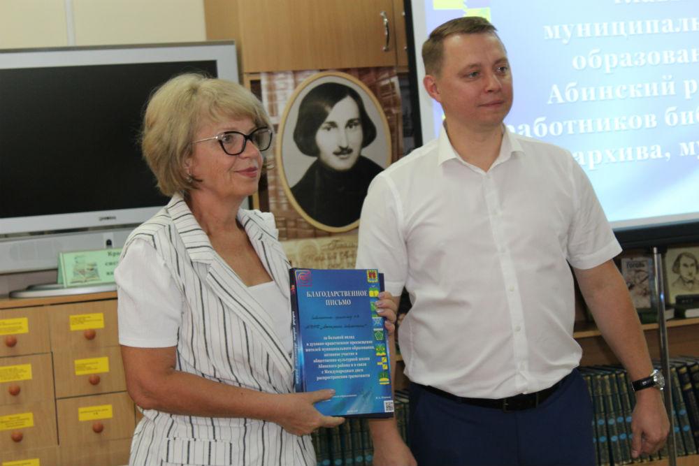 Глава Абинского района провел торжественный прием работников библиотек, школ искусств, архива, музея