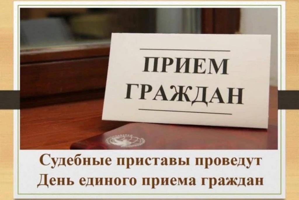 Судебные приставы проведут в Абинске день единого приема граждан