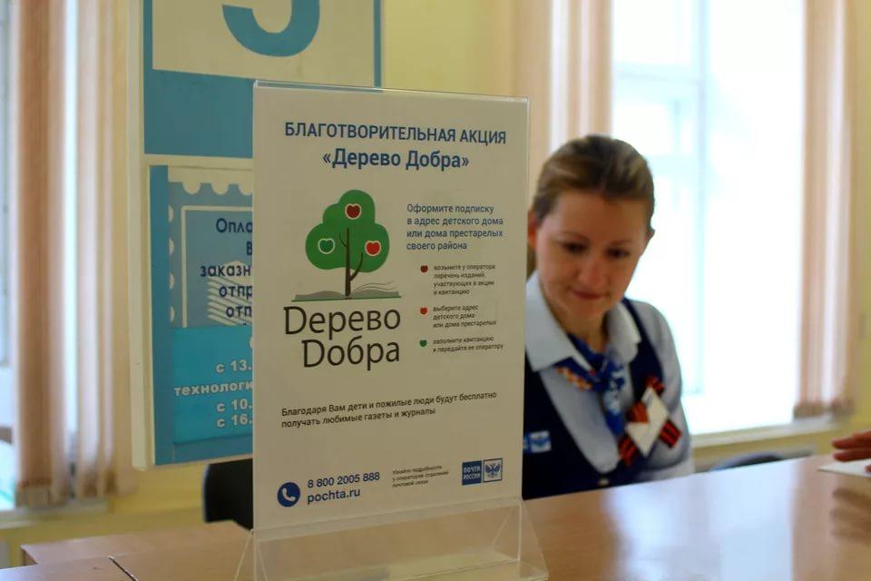 К акции Почты России «Дерево добра» присоединились тысячи жителей Кубани