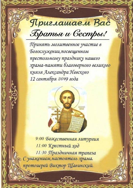 В храме благоверного великого князя Александра Невского г. Абинска 12 сентября пройдет престольный праздник