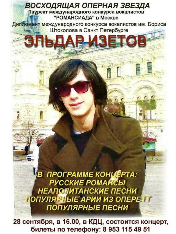 Лауреат международного конкурса вокалистов выступит с концертной программой в Абинске