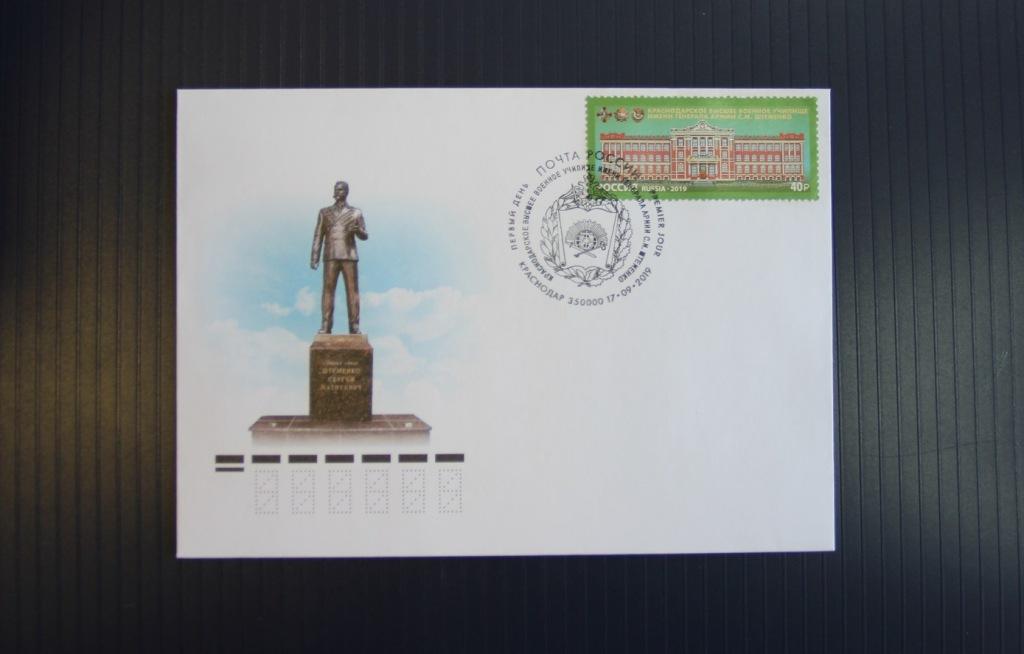 Краснодарское военное училище увековечили на почтовой марке